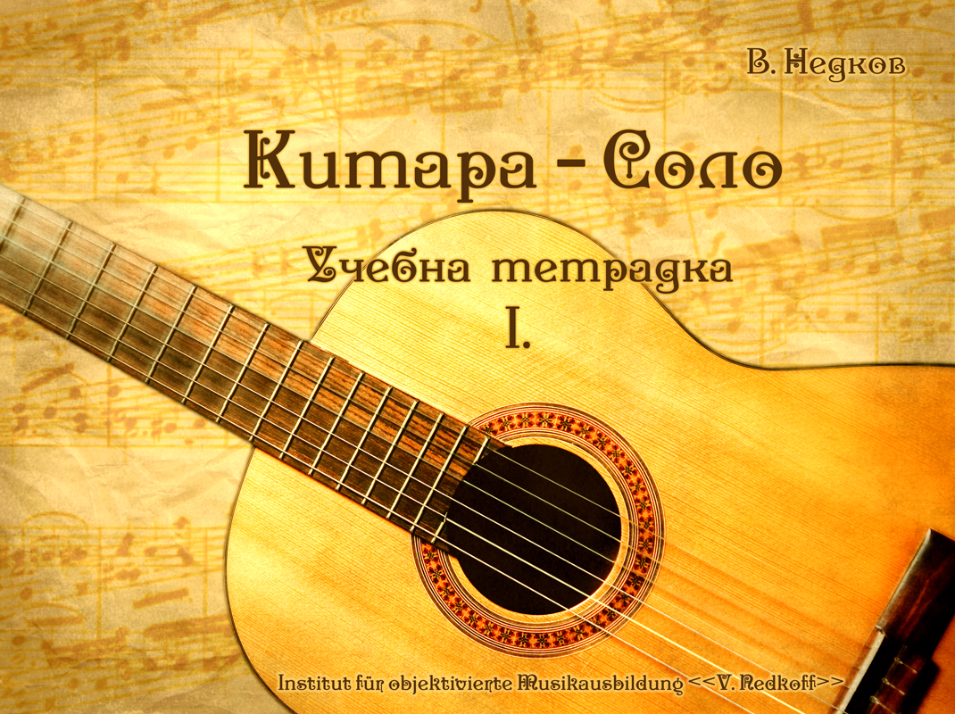 Book Cover - Guitar Lessons